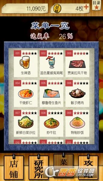 怪兽酒场干杯中文版安卓版截图0