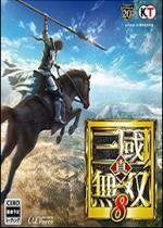 真三国无双8免安装中文版集成全DLC补丁