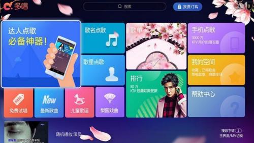 多唱K歌app
