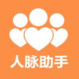 人脉助手app