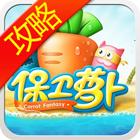 保卫萝卜攻略助手appv2.0.0安卓版