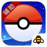 精灵宝可梦go蜂窝辅助appv2.0.1安卓版