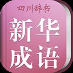 小学生新华成语词典2018版