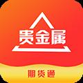 贵金属交易大师app