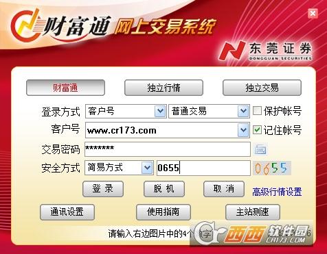 东莞证券财付通 V6.66 官方最新版