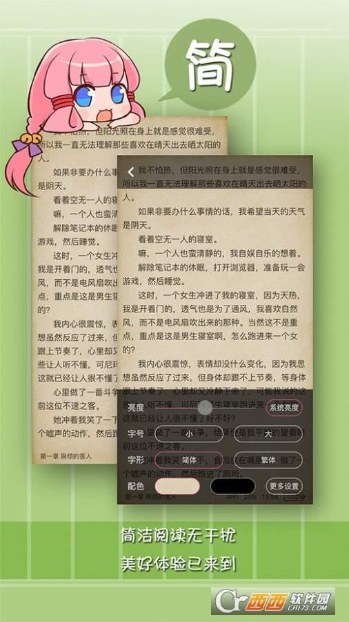 轻小说格子 v3.12.10 安卓版