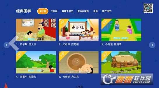 小学科学奥数电视TV版v7.26安卓版截图1