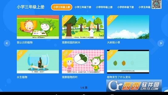 同步小学课堂 2.0.1 TV版