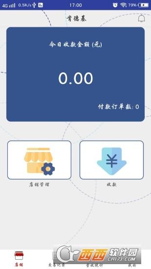 易之道商户版ios v1.0苹果版