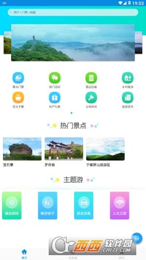 于都全域旅游 V1.0安卓版