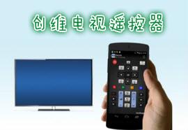 创维电视遥控器app_创维电视遥控器手机版