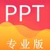 手机ppt制作软件