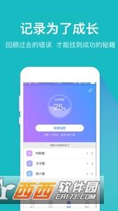 驾考大师app v2.4 最新版