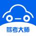 驾考大师appv2.4 最新版