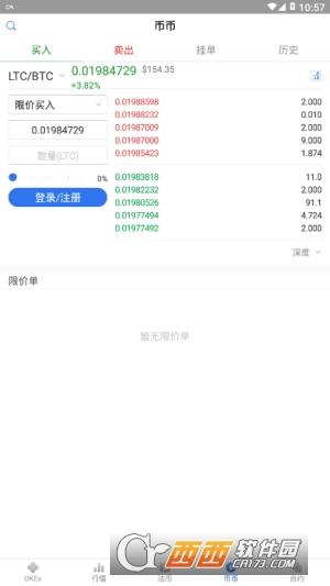 OKEX比特币app V1.8.0官方版