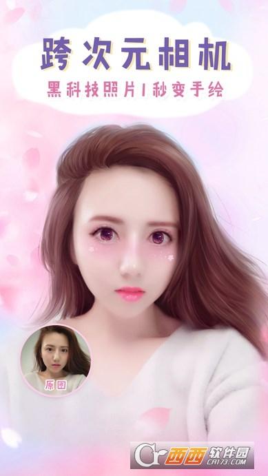 美图秀秀清爽免费版app V9.1.7.0安卓最新版
