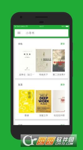 小寻书 v1.2 安卓版