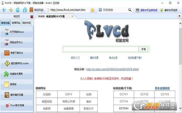 硕鼠FLV视频下载器 0.4.8.1官方版