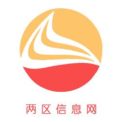 两区信息网app