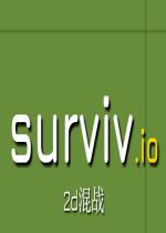 Survi.io中文版