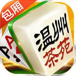 温州茶苑苹果包厢版V3.3.2官方iOS版