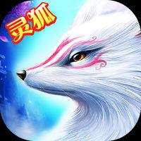 灵狐修仙手游