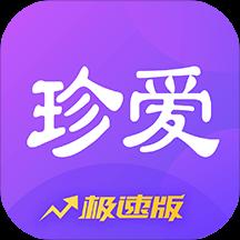 珍爱网极速版app