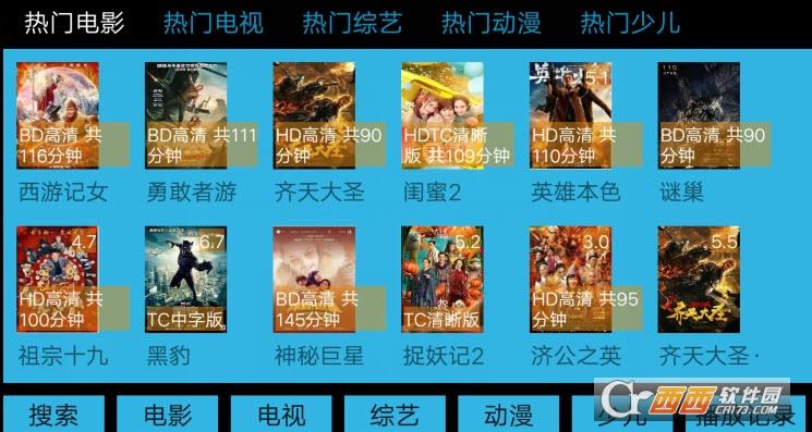 电影天堂TV版app v1.1.0安卓尝鲜版