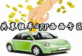 共享租车app