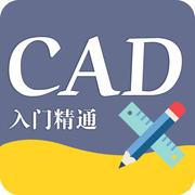 CAD制图苹果版
