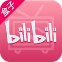 哔哩哔哩(bilibili)盒子版v1.4.6 安卓tv版