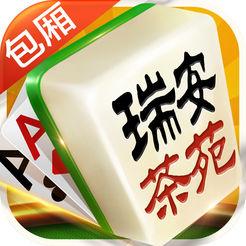 瑞安茶苑app