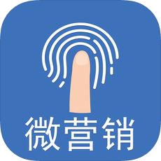 微营销手机端