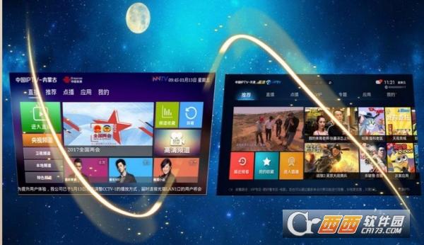 IPTV电视芯app v3.2 安卓电视版