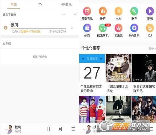 酷我音乐豪华VIP绿化版本app V9.0.7.0安卓破解SVIP版