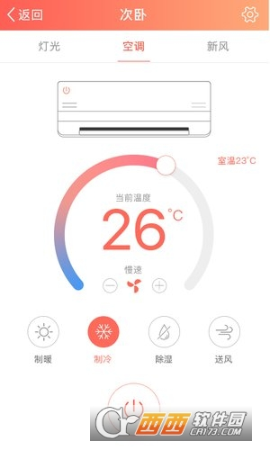 我家智能 v3.0.0安卓版