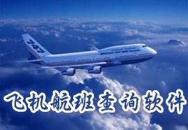飞机航班查询软件