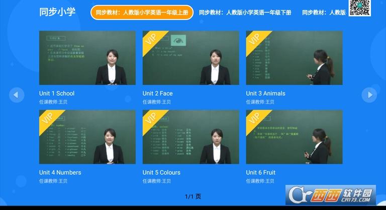 中小学辅导班apk v2.4.1 安卓版