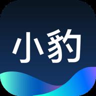 小豹AI音箱v1.1.15 安卓版