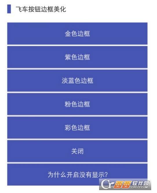王者荣耀qq飞车美化工具箱 v1.0 安卓版