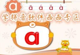 学拼音软件
