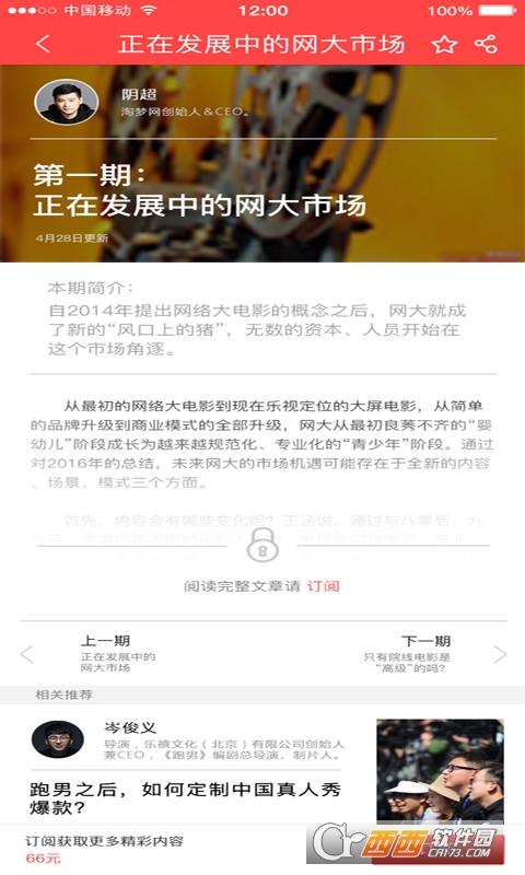 影响app安卓版 2.0.2