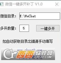 微信一键多开补丁 V1.0绿色稳定版