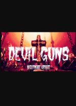 魔鬼之枪DEVIL GUNS 免安装硬盘版