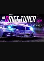 漂移大师2019(Drift Tuner 2019) 免安装硬盘版