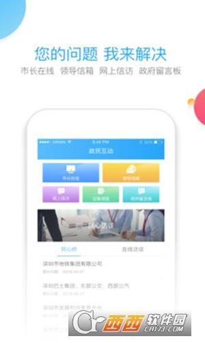 我的深圳app v1.4.1安卓版