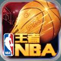 王者NBA九游版v1.6.0最新版