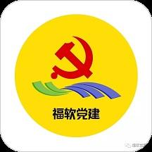 福软党建appV1.0.4安卓版