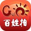 贵阳百姓拍iOS版
