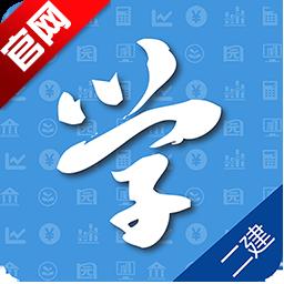 学考网-二级建造师appv2.6.0 安卓版